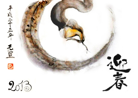Alexandria Year of Snake